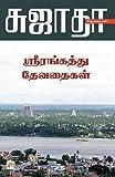 Srirangaththu Devadhaigal