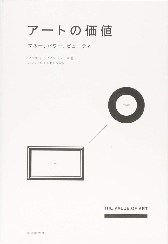 好奇心トリプル雇う5歳の子どもにできそうでできないアート: 現代美術(コンテポラリーアート)100の読み解き