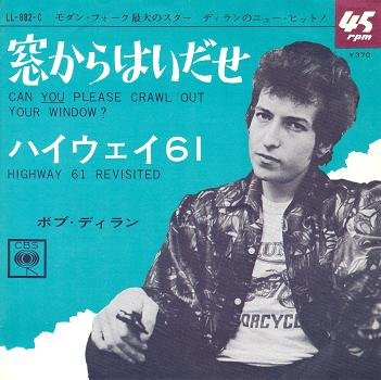 Bob Dylan Can You Please Crawl Out Your Window Highway 61