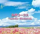 V.A. - Josei Chorus Kokoro No Uta.Omoide No Uta (5CDS) [Japan LTD CD] KICW-356