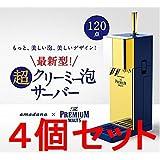 最新版 2015年版 プレミアムモルツ 最新型!超クリーミー泡サーバー(缶専用) amadana社監修 (4個セット)