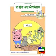 The Book of The Animals - Episode 1 [Second Generation / Punjabi]: When the animals don't want to wash.