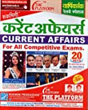 The Platform Current Affairs for All Competitive Exams Varshikank Railway Special