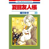 夏目友人帳 23 (花とゆめコミックス)