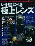 いま選ぶべき極上レンズ (Gakken Camera Mook)