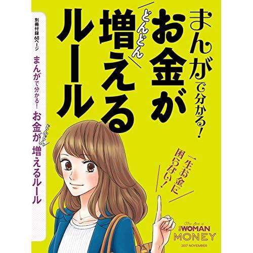 日経 WOMAN 2017年11月号 画像 C