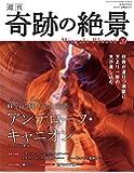 週刊奇跡の絶景 Miracle Planet 2017年20号 アンテロープキャニオン アメリカ【雑誌】