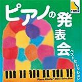 ピアノの発表会ベスト・セレクション