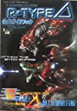 R-TYPE DELTA Official Guide Book (Gemesuto mook EX Series Vol. 69) (1998) ISBN: 488199560X [Japanese Import]