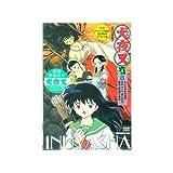 Inuyasha Season 6 Vol.8 [Japan Original] by Kappei Yamaguchi