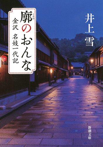 廓のおんな: 金沢 名妓一代記 (新潮文庫)