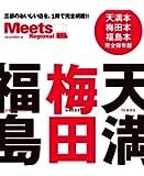 梅田 天満 福島 (えるまがMOOK Meets Regional別冊)