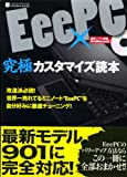 EeePC 究極カスタマイズ読本