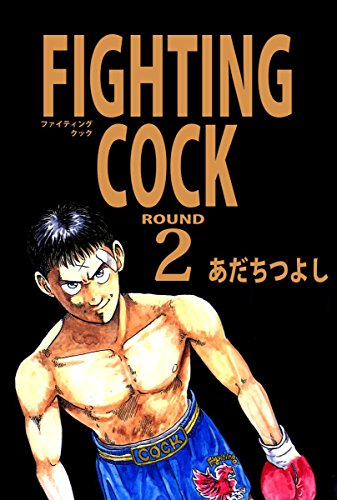 FIGHTING COCK 2巻