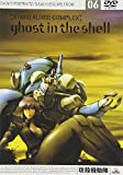 Ghost in the Shell STAND ALONE COMPLEX 06 [DVD]