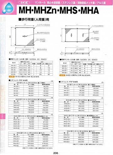 MHZn型マンホール(枠SUS304 / 蓋溶融亜鉛メッキ) MHZn-90-1 簡易防臭価格