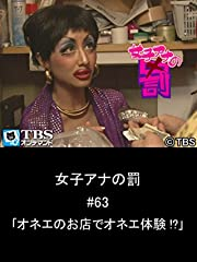 女子アナの罰 #63「オネエのお店でオネエ体験!?」