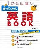 1から出直し 書き込み式英語BOOK
