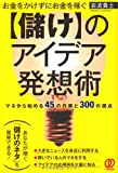 「【儲け】のアイデア発想術」岩波貴士