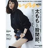 an・an 2016年 8/31号