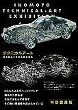 テクニカルアート―猪本義弘の自動車構造画集 新装版