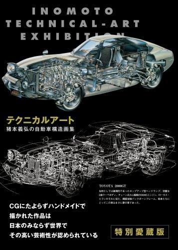 Download Technical Art Exhibition Inomoto Yoshihiro New Ed. Transparent Car Illustration PDF
