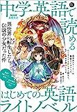 NHK基礎英語 中学英語で読める はじめての英語ライトノベル 異世界に転生したら伝説の少女だった件 音声DL BOOK