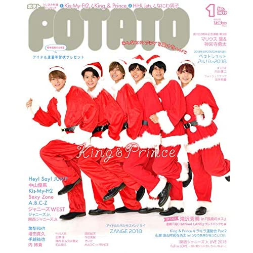 POTATO 2019年1月号 表紙画像