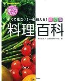 上沼恵美子のおしゃべりクッキング 料理百科 (GAKKEN HIT MOOK)