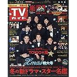 週刊TVガイド 2019年 12/13号
