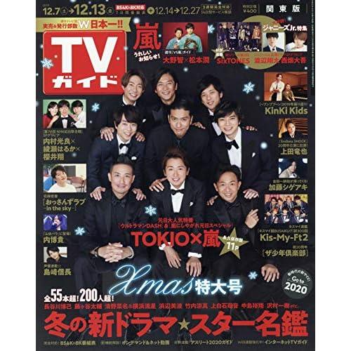 週刊TVガイド 2019年 12/13号 表紙画像