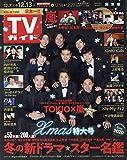 TVガイド関東版 2019年 12/13 号 [雑誌]