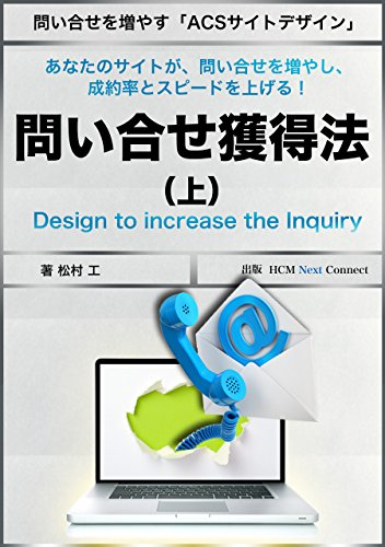 It raises the contracted rate and the speed of your site is to increase the inquiry Contact acquisition method first: It will start from zero track record ... two thousand about site (Japanese Edition)