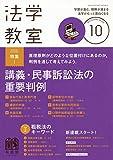 法学教室 2019年 10 月号 [雑誌]