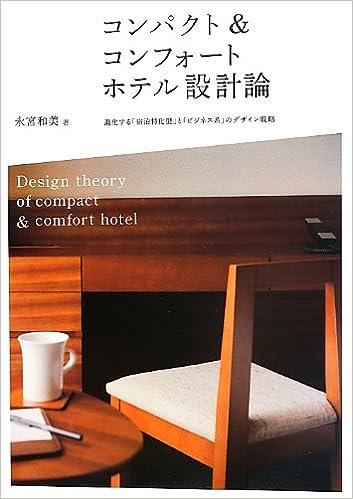 コンパクト&コンフォートホテル...