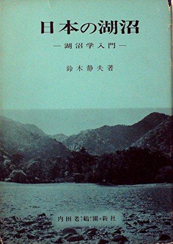 日本の湖沼―湖沼学入門 感想 鈴...