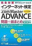 完全対策 インターネット検定 .com Master ADVANCE 問題+総まとめ 公式テキスト第2版対応