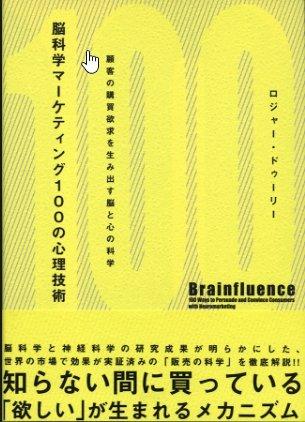 脳科学マーケティング100の心理技術―顧客の購買欲求を生み出す脳と心の科学