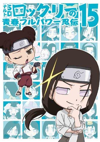 Animation - Naruto Sd Rock Lee No Seishun Full Power Ninden 15 [Japan DVD] ANSB-6515