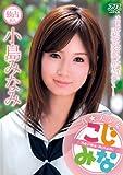 真★美少女 小島みなみ [DVD]