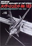 メッサーシュミットMe163 (世界の傑作機 NO. 123)