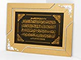 1867 Islamic Muslim wall frame/wood/Ayat Al Kursi Home decorative