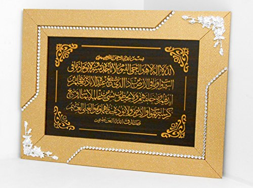 1867 Islamic Muslim wall frame/wood/Ayat Al Kursi Home decorative by 1867