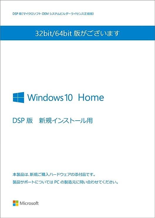 Windows10 Pro(32bit)DSP版