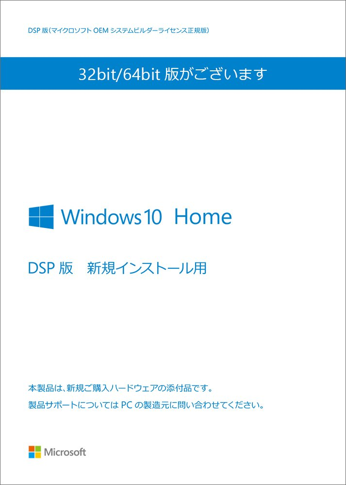 Windows10 Home 64bit 日本語版(DSP)