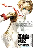 Shigenori Soejima Artworks: 2004-2010 (Persona 3 & 4 Artbook)