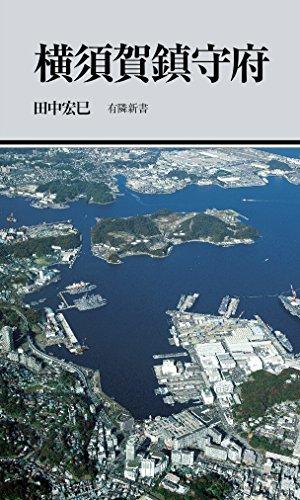 横須賀鎮守府 (有隣新書80)
