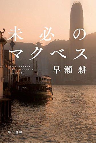 未必のマクベス (ハヤカワ文庫 JA ハ 10-1)