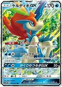 Tarjeta De Pokemon Japonés-Brock De Regalo 024//031 Smk-como Nuevo