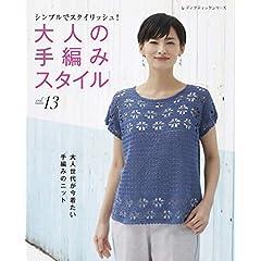 大人の手編みスタイル 表紙画像
